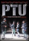 Subtitrare PTU