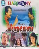 Subtitrare Chandralekha