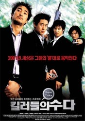 Subtitrare  Guns & Talks (Killerdeului suda) DVDRIP 1080p