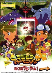 Subtitrare Digimon Adventure - Our War Game