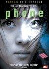 Subtitrare Pon (Phone)