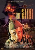 Subtitrare The Star (Zvezda)