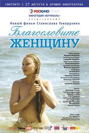 Subtitrare Bless the Woman (Blagoslovite zhenshchinu)