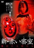 Subtitrare Red Room 2 (Shin akai misshitsu (heya): Kowareta n