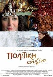 Subtitrare Politiki kouzina (A Touch of Spice)