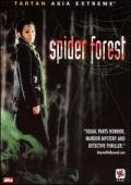Subtitrare Geomi sup (Spider Forest)