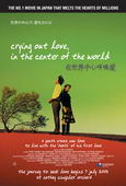 Subtitrare Crying Out Love, in the Center of the World