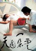 Subtitrare The Wayward Cloud (Tian bian yi duo yun)