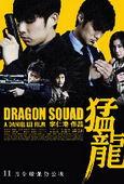 Subtitrare Dragon Squad