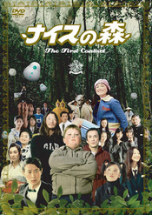 Subtitrare Naisu no mori: The First Contact