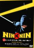 Subtitrare Nin x Nin: Ninja Hattori-kun, the Movie