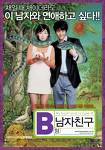 Trailer B-hyeong namja chingu