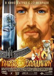 Subtitrare Prince Vladimir (Knyaz Vladimir. Film pervyy)
