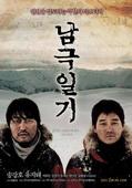 Trailer Namgeuk-ilgi