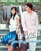 Subtitrare Summer Scent (Yeoleum hyangki)