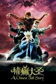 Film Ching din dai sing