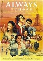 Subtitrare Always san-chôme no yûhi