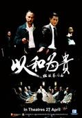 Subtitrare Election 2 [Hak se wui yi wo wai kwai]
