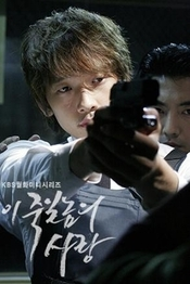 Subtitrare I jukilnomui sarang (A Love to Kill)