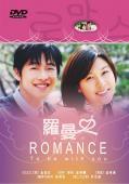 Subtitrare Romance (Romangseu)