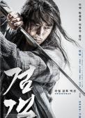 Subtitrare The Swordsman (Geom-gaek)