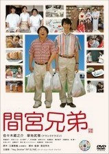 Subtitrare Mamiya kyodai