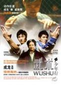 Subtitrare Wushu