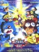 Subtitrare Digimon: Revenge of Diaboromon