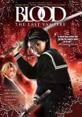 Trailer Blood: The Last Vampire