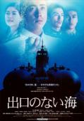 Subtitrare Sea Without Exit (Deguchi no nai umi)