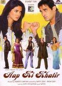 Trailer Aap Ki Khatir