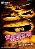 Trailer Fengkuang de shitou