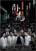 Subtitrare Operation Undercover (Wo Hu)