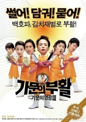 Subtitrare Gamun-ui buhwal: Gamunui yeonggwang 3