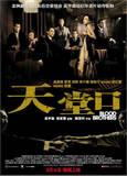 Trailer Tian tang kou