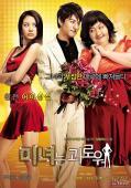 Trailer Minyeo-neun goerowo