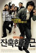 Trailer Janhokhan chulgeun
