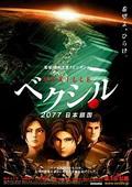 Subtitrare Vexille (Bekushiru: 2077 Nihon sakoku)