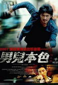 Subtitrare Invisible Target (Naam yi boon sik)