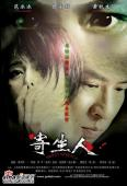 Subtitrare Sweet Revenge (Gei sun yan)