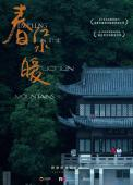 Film Dwelling in the Fuchun Mountains