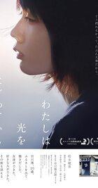 Subtitrare Mio on the Shore (Watashi wa hikari o nigitte iru)