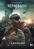 Subtitrare Chernobyl: Abyss (Chernobyl 1986)