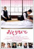Trailer Okuribito