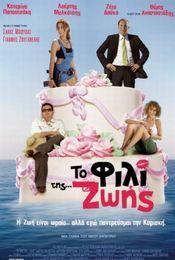 Subtitrare To fili tis... Zois (Kiss of Life)