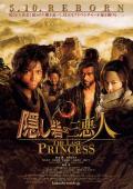 Subtitrare Kakushi toride no san akunin - The Last Princess