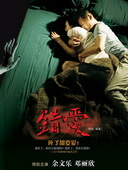 Subtitrare Chung oi (In Love with the Dead)