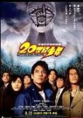 Trailer 20-seiki shonen