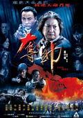 Trailer Duo shuai
