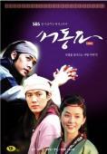 Subtitrare Ballad of Seo Dong (Seo Dong Yo)